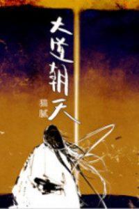 Review Đại Đạo Triều Thiên