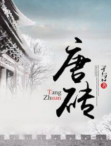 Review: Đường Chuyên
