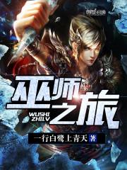 Review: Vu Sư Chi Lữ