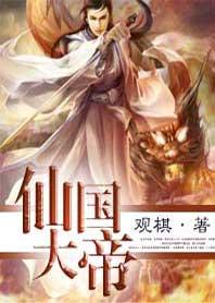 Review: Tiên Quốc Đại Đế