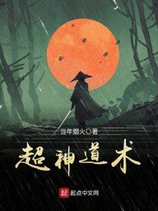 Review: Siêu Thần Đạo Thuật