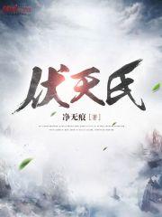 Review: Phục Thiên Thị